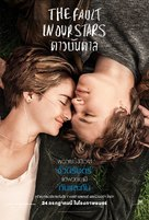 The Fault in Our Stars - Thai Movie Poster (xs thumbnail)