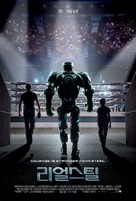Real Steel - South Korean Movie Poster (xs thumbnail)