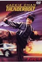 Thunderbolt - Japanese DVD cover (xs thumbnail)