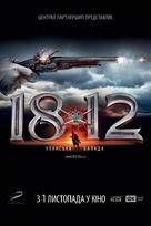 1812. Ulanskaya ballada - Ukrainian Movie Poster (xs thumbnail)