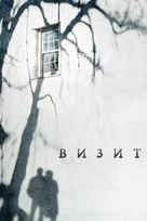 The Visit - Russian Movie Cover (xs thumbnail)
