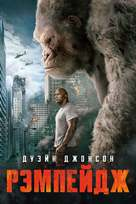 Rampage - Russian Movie Cover (xs thumbnail)