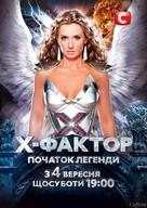 """The X Factor"" - Ukrainian Movie Poster (xs thumbnail)"