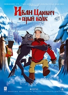 Ivan Tsarevich i Seryy Volk - Russian Movie Poster (xs thumbnail)