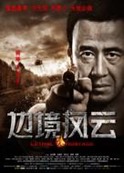 Bian jing feng yun - Chinese Movie Poster (xs thumbnail)