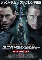 Universal Soldier: Regeneration - Japanese Movie Poster (xs thumbnail)