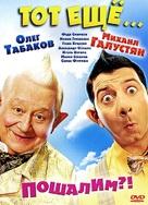 Tot yeshchyo Karloson! - Russian DVD cover (xs thumbnail)