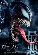 Venom - Japanese Movie Poster (xs thumbnail)