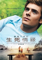 Charlie St. Cloud - Taiwanese Movie Poster (xs thumbnail)