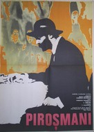 Pirosmani - Romanian Movie Poster (xs thumbnail)