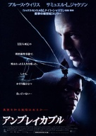 Unbreakable - Japanese Movie Poster (xs thumbnail)