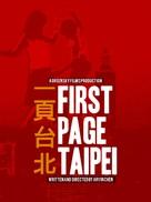 Au revoir Taipei - Taiwanese Movie Poster (xs thumbnail)