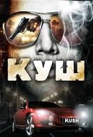 Kush - Russian DVD cover (xs thumbnail)