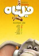 The Elephant King - Iranian Movie Poster (xs thumbnail)
