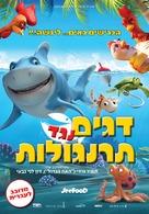 SeeFood - Israeli Movie Poster (xs thumbnail)