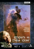"""Stephen Hawking's Universe"" - Bulgarian Movie Cover (xs thumbnail)"