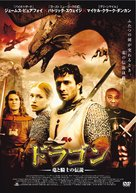George And The Dragon - Japanese DVD cover (xs thumbnail)