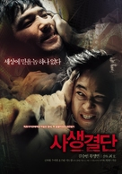 Bloody Tie - South Korean poster (xs thumbnail)