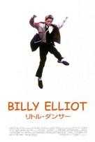 Billy Elliot - Japanese Movie Poster (xs thumbnail)