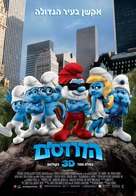 The Smurfs - Israeli Movie Poster (xs thumbnail)