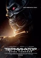 Terminator: Dark Fate - Mongolian Movie Poster (xs thumbnail)