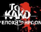 To kako - Stin epohi ton iroon - Greek Logo (xs thumbnail)
