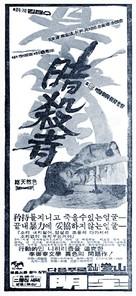 Amsalja - South Korean Movie Poster (xs thumbnail)