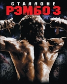 Rambo III - Russian Movie Poster (xs thumbnail)