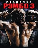 Rambo III - Russian Movie Poster (xs thumbnail)