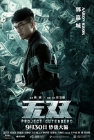 Project Gutenberg - Chinese Movie Poster (xs thumbnail)