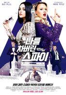 The Spy Who Dumped Me - South Korean Movie Poster (xs thumbnail)