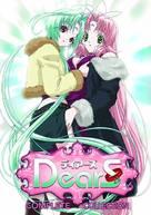"""DearS"" - DVD cover (xs thumbnail)"