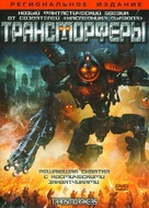 Transmorphers - Russian Movie Poster (xs thumbnail)