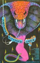 Klatwa doliny wezy - Soviet Movie Poster (xs thumbnail)