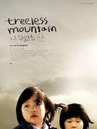 Treeless Mountain - French Movie Poster (xs thumbnail)