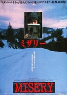 Misery - Japanese Movie Poster (xs thumbnail)