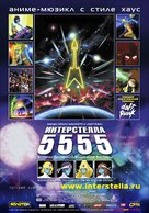 Interstella 5555: The 5tory of the 5ecret 5tar 5ystem - Russian Movie Poster (xs thumbnail)