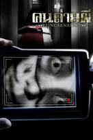 Rinne - Thai DVD cover (xs thumbnail)