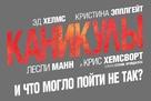 Vacation - Russian Logo (xs thumbnail)