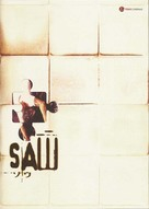 Saw - Japanese DVD movie cover (xs thumbnail)