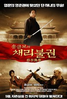 Fight the Fight - South Korean Movie Poster (xs thumbnail)