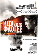 Incendies - Greek Movie Poster (xs thumbnail)