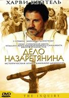 L'inchiesta - Russian DVD cover (xs thumbnail)