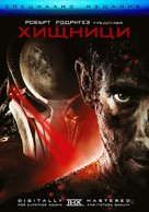 Predators - Bulgarian Movie Poster (xs thumbnail)