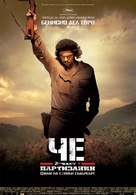 Che: Part Two - Bulgarian Movie Poster (xs thumbnail)