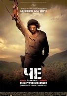 Che: Part Two - Bulgarian Movie Poster (xs thumbnail)