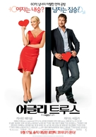 The Ugly Truth - South Korean Movie Poster (xs thumbnail)