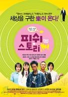 Fisshu sutôrî - South Korean Movie Poster (xs thumbnail)