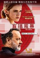 The Circle - Taiwanese Movie Poster (xs thumbnail)