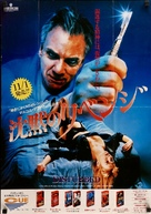 Disturbed - Japanese Movie Poster (xs thumbnail)